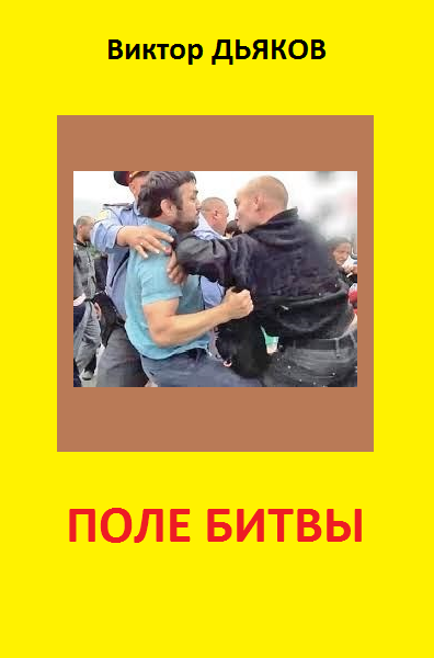 Виктор Дьяков Поле битвы (сборник) виктор елисеевич дьяков рождение чувств