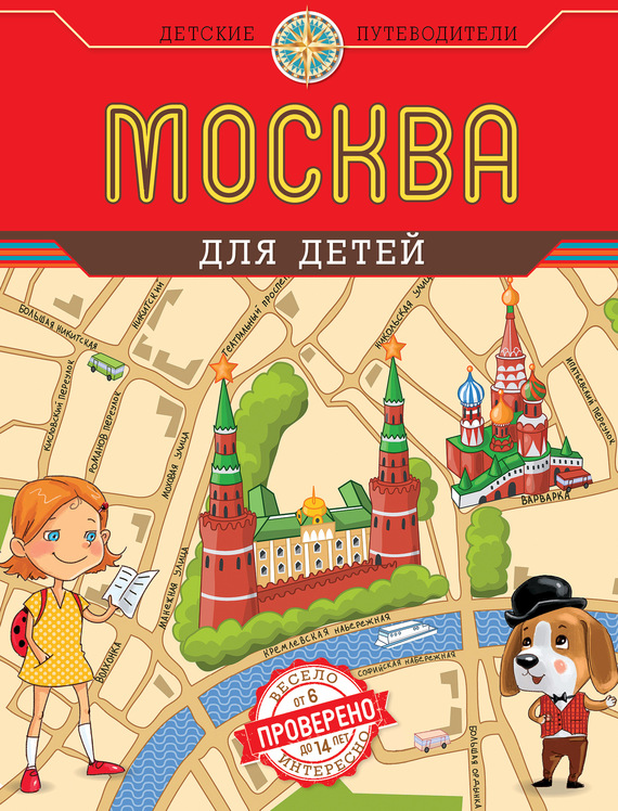 Наталья Андрианова Москва для детей путеводитель москва китай город cdmp3