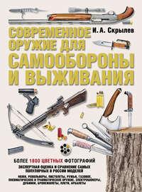 Скрылев, Игорь  - Современное оружие для самообороны и выживания. Практическое руководство