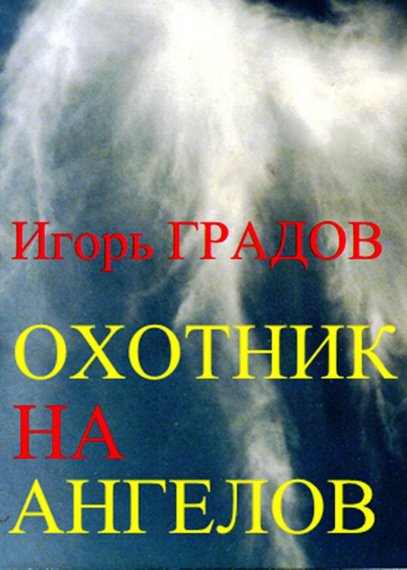 Охотник на ангелов ( Игорь Градов  )