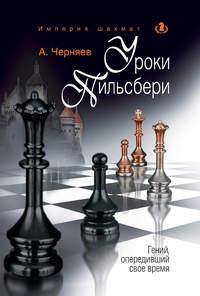 Черняев, Александр  - Уроки Пильсбери. Гений, опередивший свое время