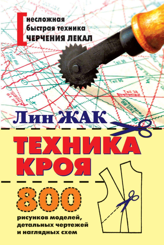 Кройка и шитье для начинающих скачать книгу
