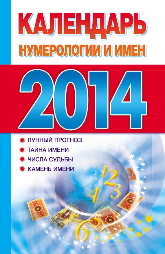 Отсутствует Календарь нумерологии и имен 2014