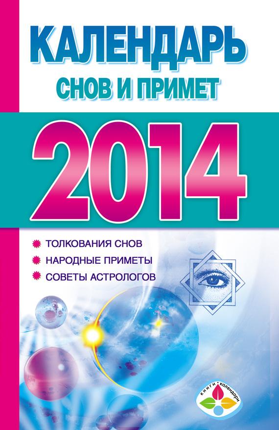 Календарь снов и примет 2014 ( Отсутствует  )