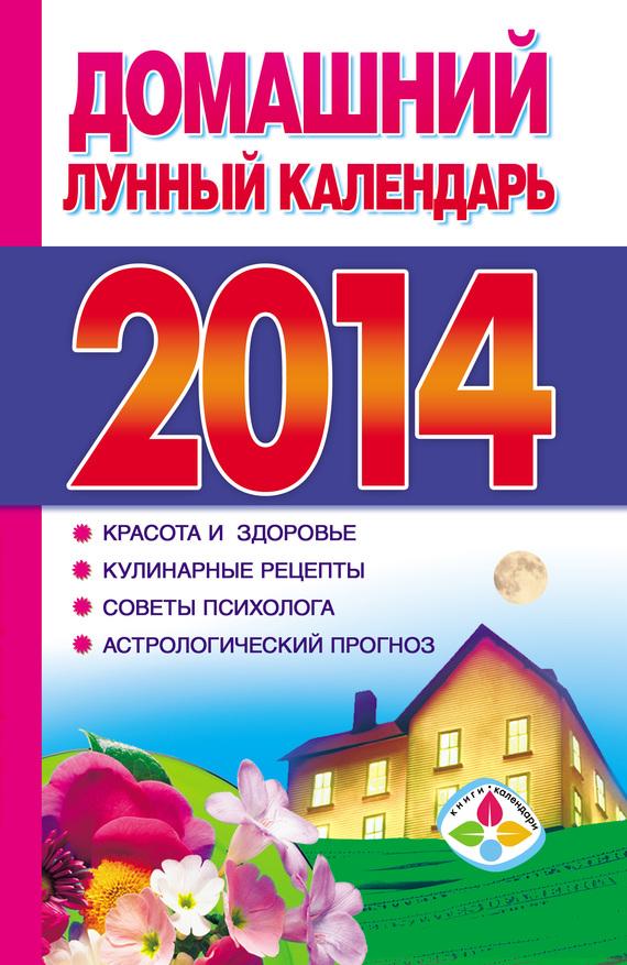 Домашний лунный календарь 2014 ( Отсутствует  )