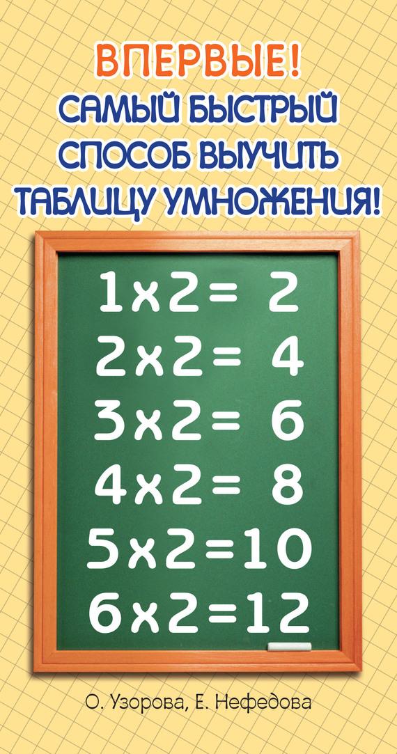 О. В. Узорова Самый быстрый способ выучить таблицу умножения о в узорова самый быстрый способ выучить правила английского языка 2 4 классы
