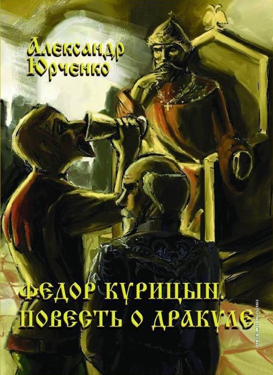 Александр Юрченко Фёдор Курицын. Повесть о Дракуле
