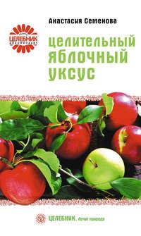 Семенова, Анастасия  - Целительный яблочный уксус
