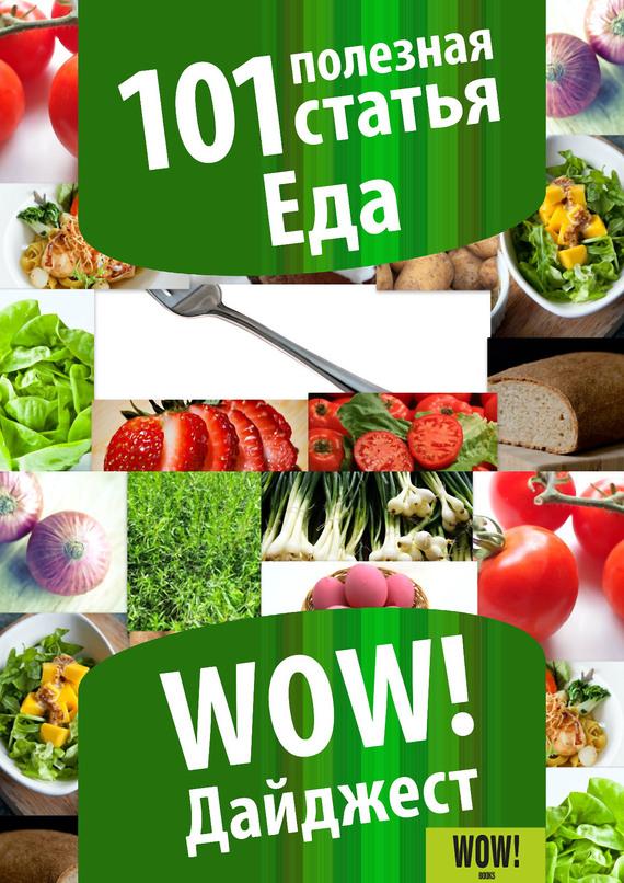 Отсутствует 101 полезная статья. Еда еда