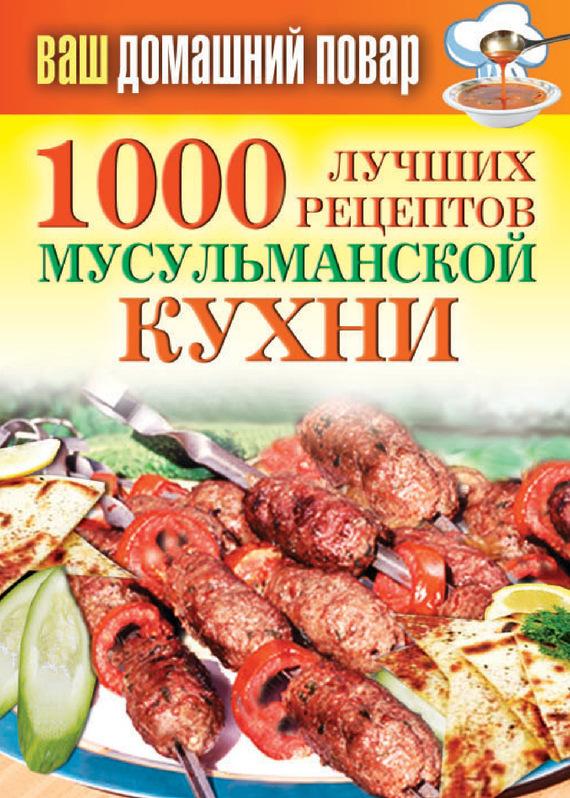 Татьяна Лагутина 1000 лучших рецептов мусульманской кухни