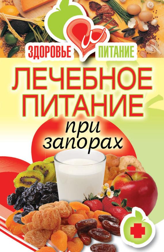Ирина Зайцева Лечебное питание при запорах ирина зайцева лечебное питание при повышенном холестерине