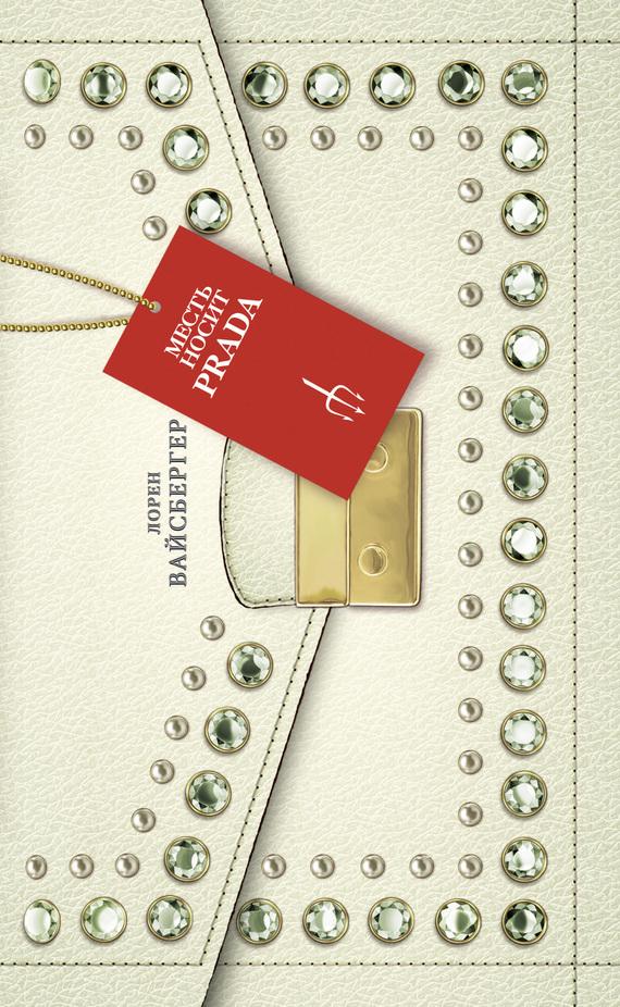 Лорен Вайсбергер Месть носит Prada ISBN: 978-5-17-079502-4 петр носит prada