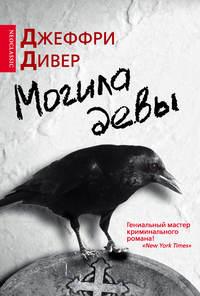 Дивер, Джеффри  - Могила девы