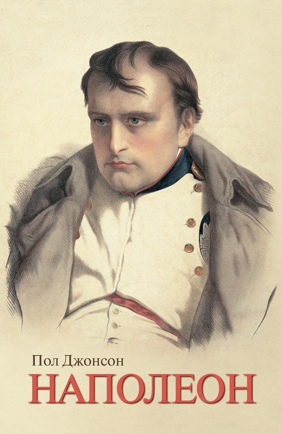 Пол Джонсон - Наполеон