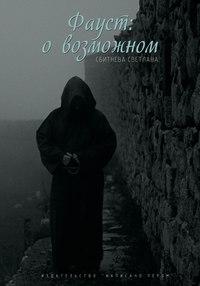 Сбитнева, Светлана  - Фауст: о возможном