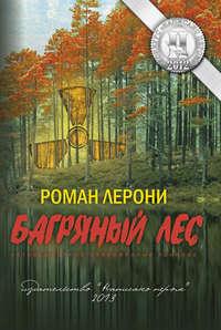 Лерони, Роман  - Багряный лес