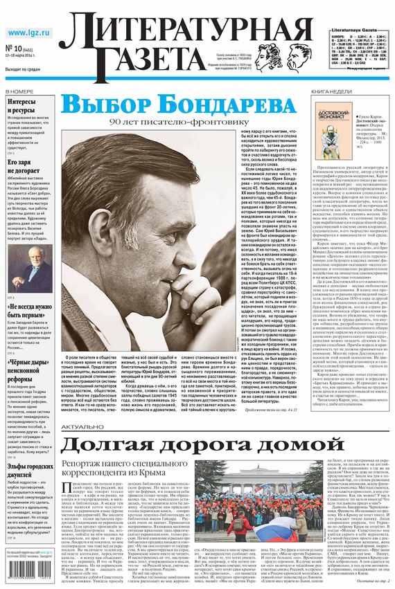 Литературная газета №10 (6453) 2014
