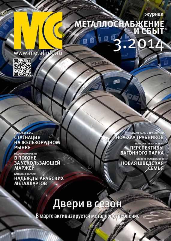 Отсутствует Металлоснабжение и сбыт №03/2014 металлопрокат