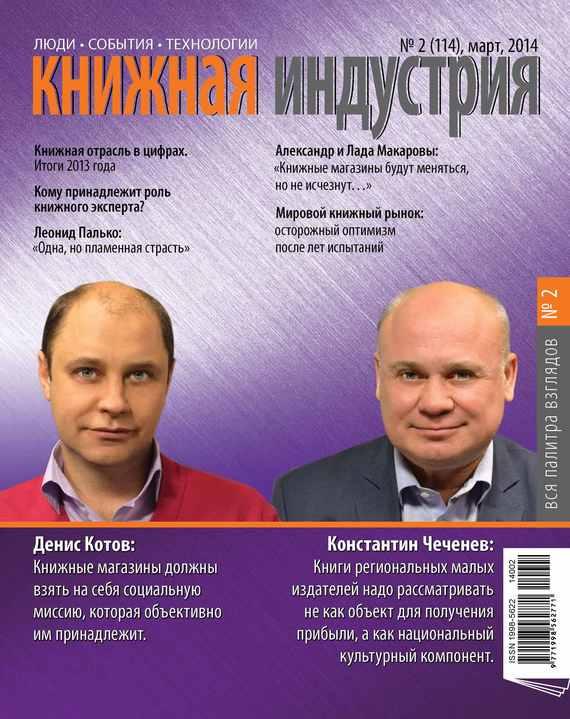 Книжная индустрия №02 (март) 2014