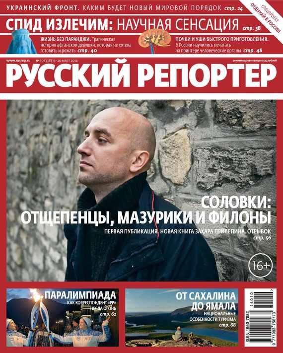 Отсутствует Русский Репортер №10/2014 русский инструмент