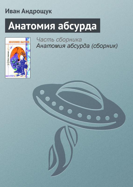 Иван Андрощук Анатомия абсурда широкорад а б мифы и реалии полтавской битвы