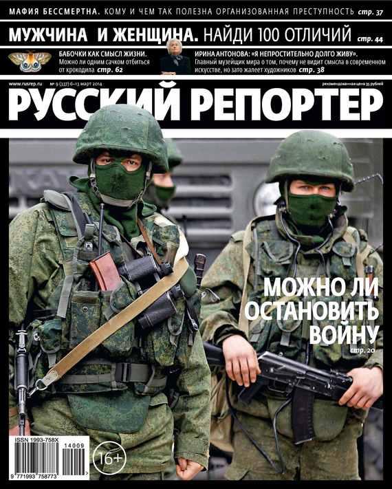 Отсутствует Русский Репортер №09/2014 русский инструмент