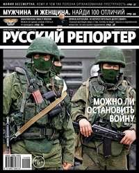 - Русский Репортер №09/2014