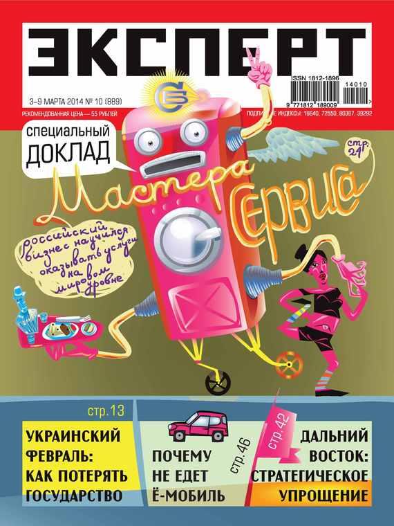 Отсутствует Эксперт №10/2014 отсутствует эксперт 34 2014