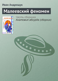 Андрощук, Иван  - Малеевский феномен