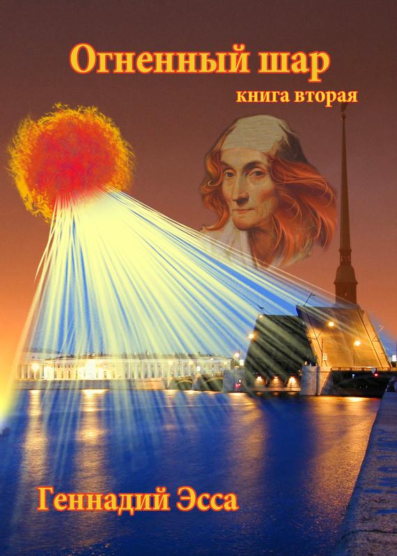 Геннадий Эсса - Огненный шар. Книга 2