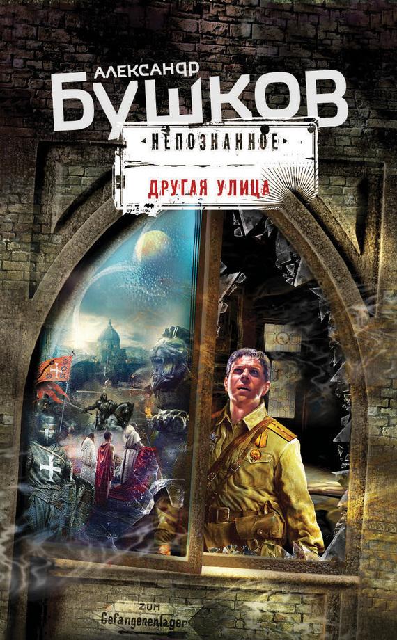 Александр Бушков - Другая улица