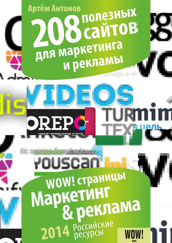 бесплатно 208 полезных сайтов для маркетинга и рекламы Скачать Артём Антонов