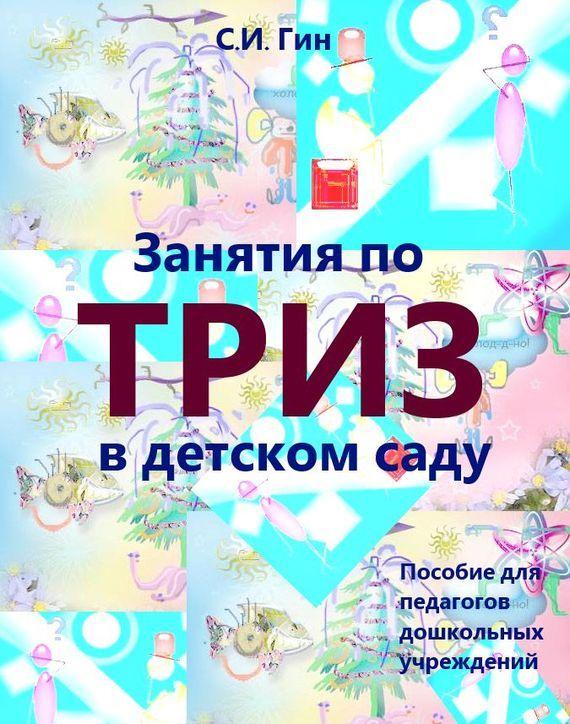 Светлана Гин