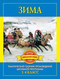 Отсутствует - Зима. Произведения русских писателей о зиме