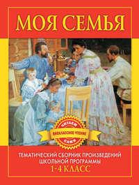 Отсутствует - Моя семья. Произведения русских писателей о родителях и семье
