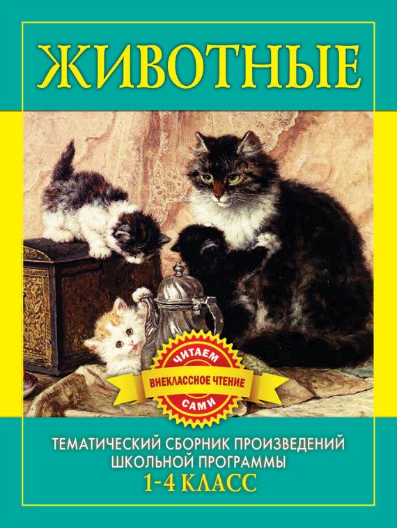 С. Дмитренко - Животные. Произведения русских писателей о животных