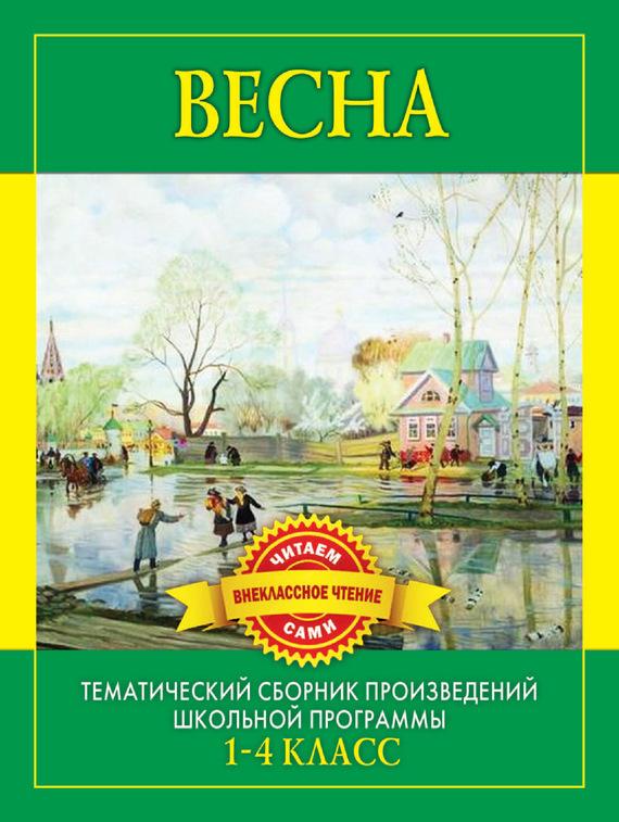 Обложка книги Весна. Произведения русских писателей о весне, автор Отсутствует