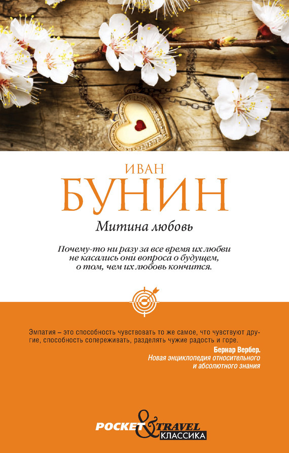 Иван Бунин Митина любовь (Сборник) бунин иван грехи любви цифровая версия