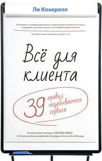 - Всё для клиента. 39 правил незабываемого сервиса