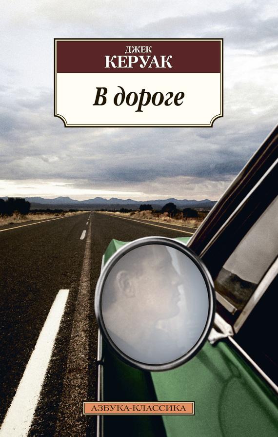 Обложка книги В дороге, автор Керуак, Джек