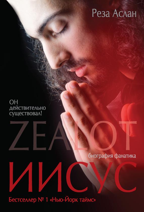 Реза Аслан Zealot. Иисус: биография фанатика zealot h1bluetooth sport earphone