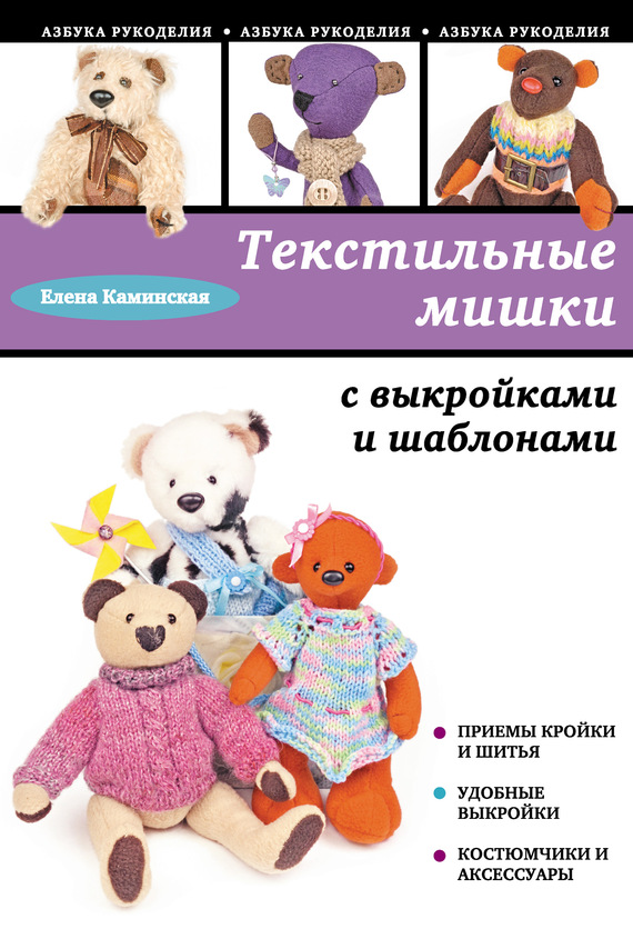 Скачать Е. А. Каминская бесплатно Текстильные мишки с выкройками и шаблонами
