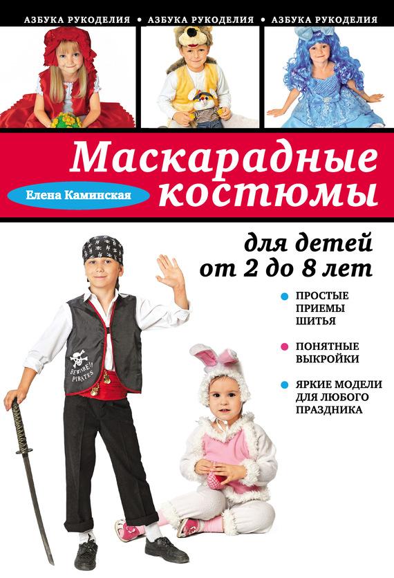 Е. А. Каминская Маскарадные костюмы для детей от 2 до 8 лет