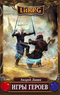 Лавин, Андрей  - Игры героев