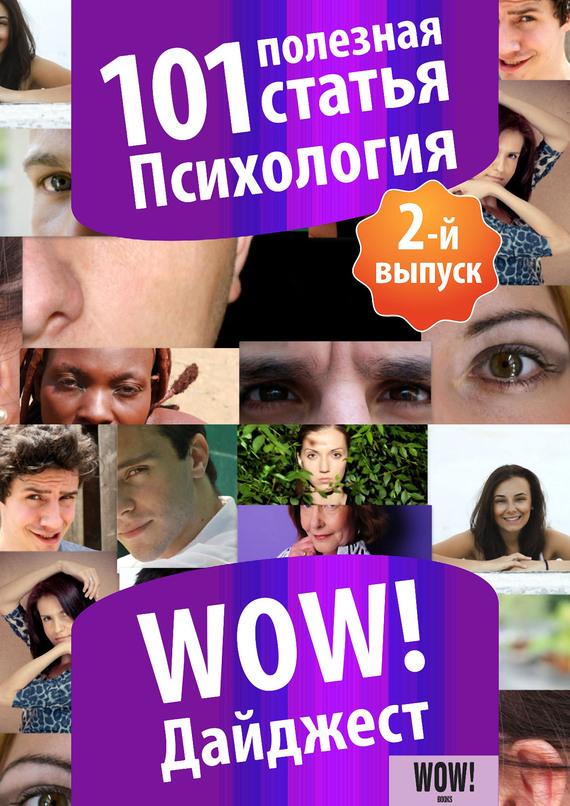 101 полезная статья. Психология. 2-й выпуск