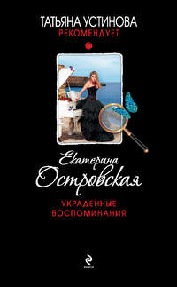 Островская, Екатерина  - Украденные воспоминания