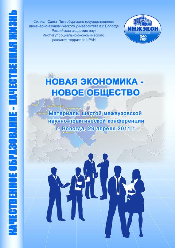 Инновационная деятельность: проблемы, практика коммерциализации (сборник) читать
