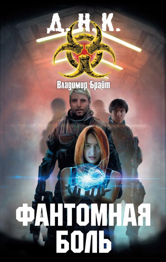 Владимир Брайт - Фантомная боль