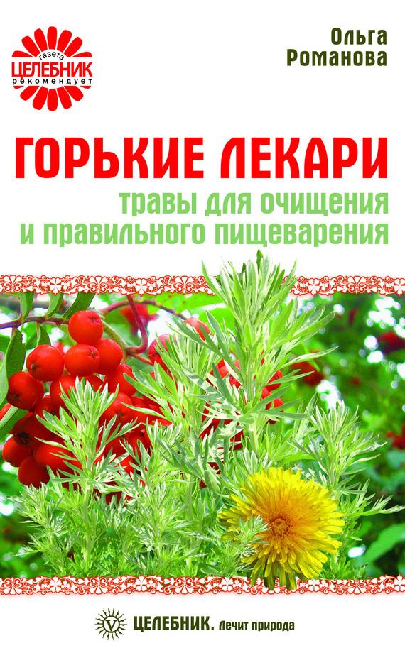 Ольга Романова бесплатно