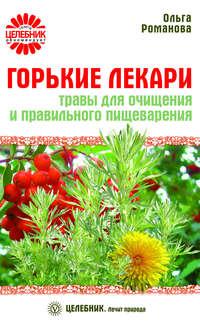 Романова, Ольга  - Горькие лекари. Травы для очищения и правильного пищеварения
